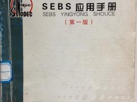 SEBS应用手册:第一版(巴陵石化合成橡胶事业部)