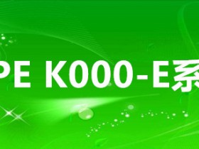 韧普利 热塑性弹性体TPE K000-E系列