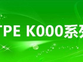 韧普利 热塑性弹性体TPE K000系列