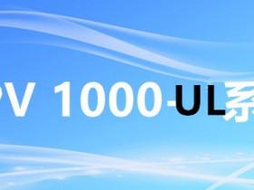 韧普利 热塑性橡胶TPV 1000UL系列