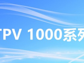 韧普利 热塑性橡胶TPV 1000系列