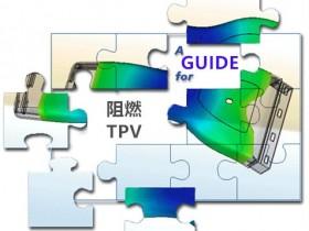 RENPRENE 阻燃热塑性橡胶TPV加工成型指南