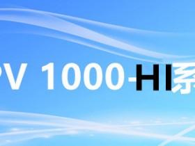 韧普利 热塑性橡胶TPV 1000HI系列