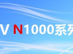 韧普利 免干燥TPV N1000系列
