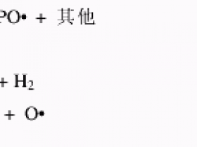 含磷阻燃剂阻燃机理及应用技术