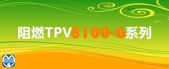 韧普利 阻燃热塑性橡胶TPV 8100-G系列