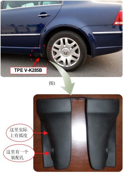 TPE K285B应用于汽车门槛堵头