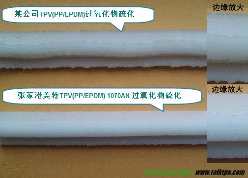 过氧化物硫化TPV在密封条行业的应用选择