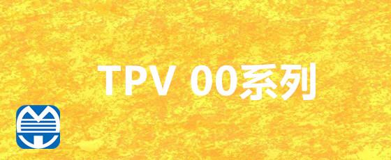 韧普利 热塑性橡胶TPV 00系列