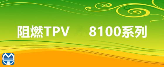 韧普利 阻燃热塑性橡胶TPV 8100系列