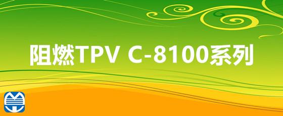 韧普利 阻燃热塑性橡胶TPV C-8100系列