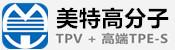 高端热塑性弹性体TPV/TPE