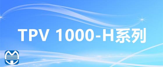 韧普利 热塑性橡胶TPV 1000H系列