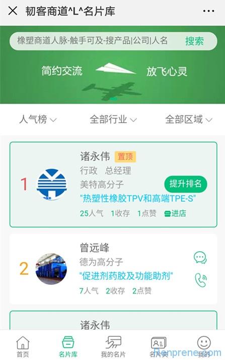 """韧客商道平台推出""""商道名片""""子频道-开创事业好帮手"""