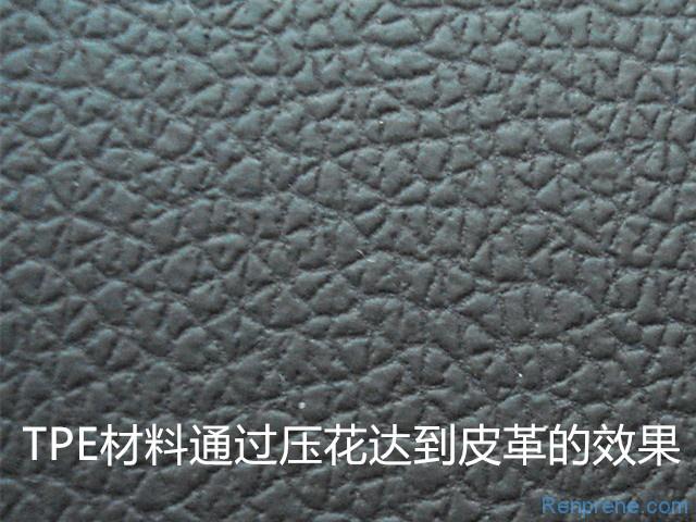 热塑性弹性体哑光改性方法简述